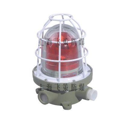上海飞策防爆BBJ-ZR220V防爆声光报警器