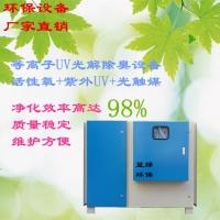 PVC皮革废气治理蓝绿环保等离子光解废气分解除臭净化器