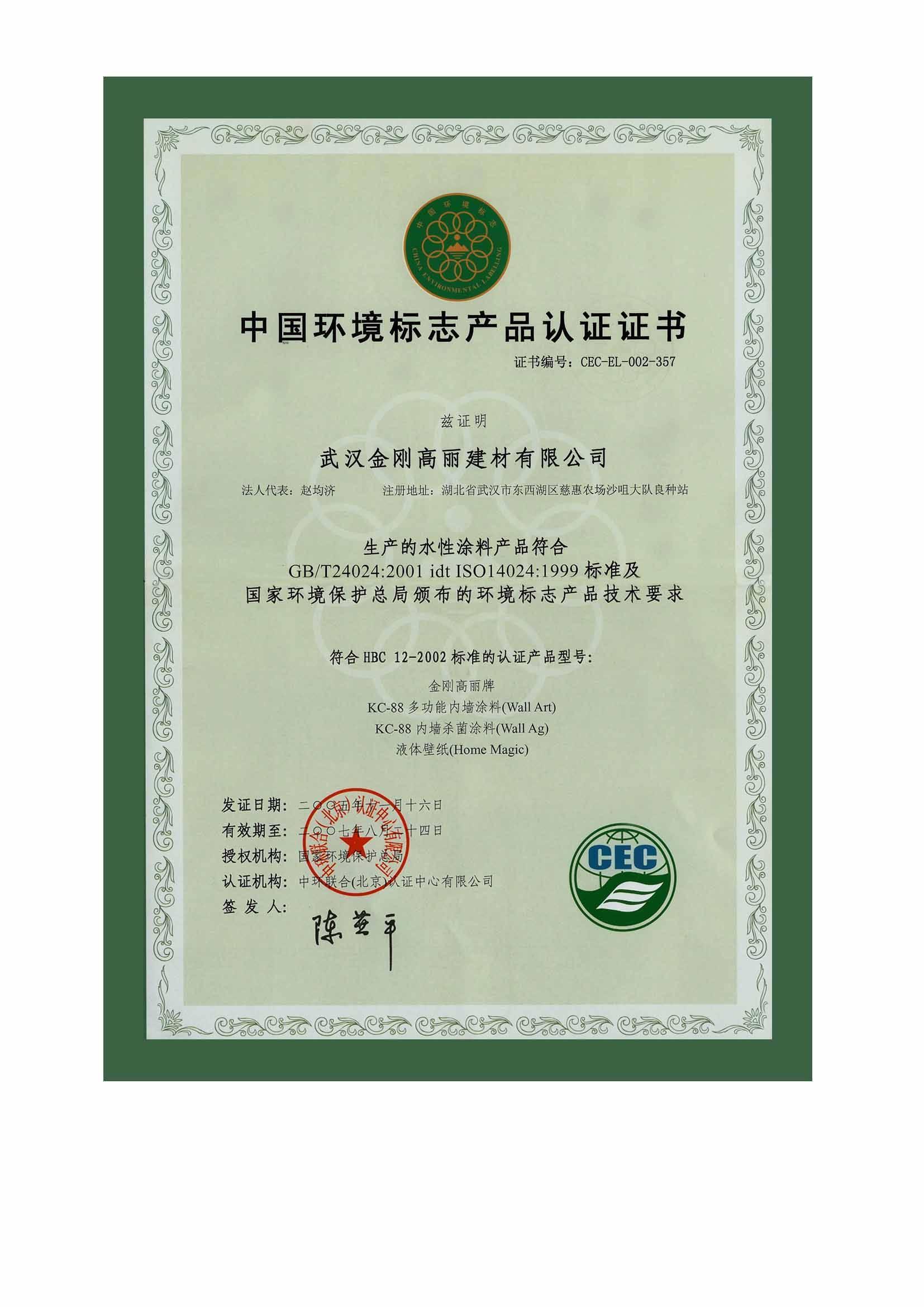 在韩国汉城建立新大亚建设株式会社。 并且成为以下公司指定的建筑工程承包商。 韩国现代建设株式会社 韩国现代房地产开发株式会社 韩国高丽房地产开发株式会社 韩国现代建设工程服务中心 通过 ISO9002 国际质量管理体系认证 取得了韩国工业标准 KSA9002 的认证 并成功的开发了用于修补墙体裂缝的新型、弹性涂料 艾克力 300 ,艾克力 400 ,艾克力 100 ,液体墙纸,梦幻天使 在中国武汉建立金刚高丽建材有限公司并成功开发出高新环保水性涂料系列产品,抗菌涂料。 武汉金刚高丽公司生产的系列产品荣