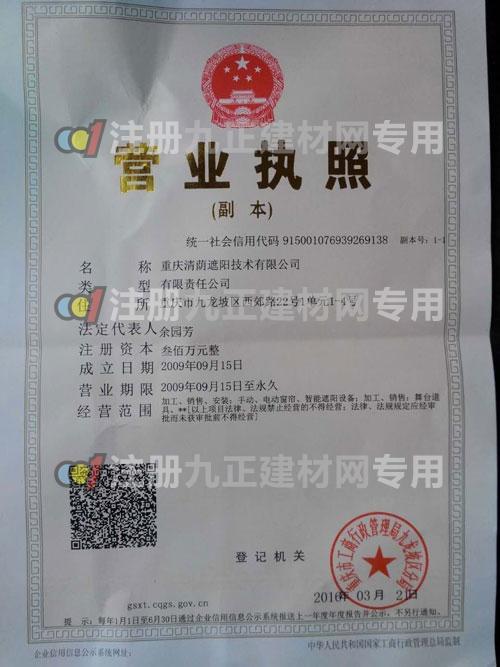 公司三证合一营业执照