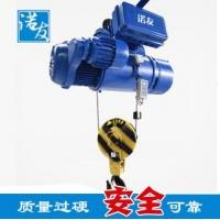 md1雙速鋼絲繩電動葫蘆