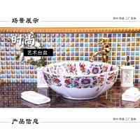 景德镇陶瓷艺术台盆卫生间洗脸盆洗手盆现代中式欧式地中海