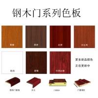 钢木门色板
