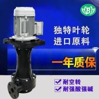 MD耐酸堿噴淋泵 0.75KW浸泡循環泵 質量保證