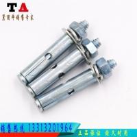 供应镀锌膨胀螺栓 带孔膨胀螺丝 小头膨胀螺栓