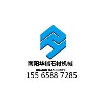 南阳华瑞机械设备有限公司