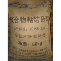 西安聚合物粘结砂浆 用于粘结外墙保温板