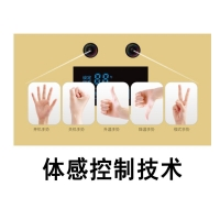 体感技术 可用于热水器体感热水器