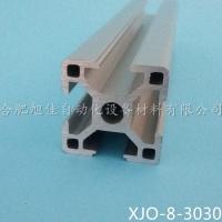 合肥旭佳欧标3030工业铝型材流水线铝合金方管型材