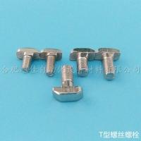 合肥工业铝型材配件连接件T型螺栓螺丝