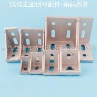 角码直角件合肥旭佳工业铝型材配件连接件