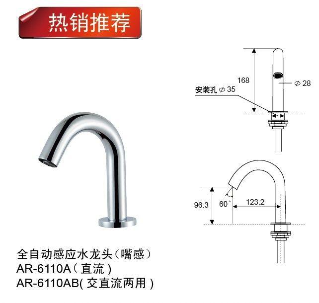 供应广东开平创点AR-6110全自动感应水龙头(五年保证)