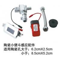 供应一体化陶瓷感应小便器,尿斗小便器,小便冲洗阀
