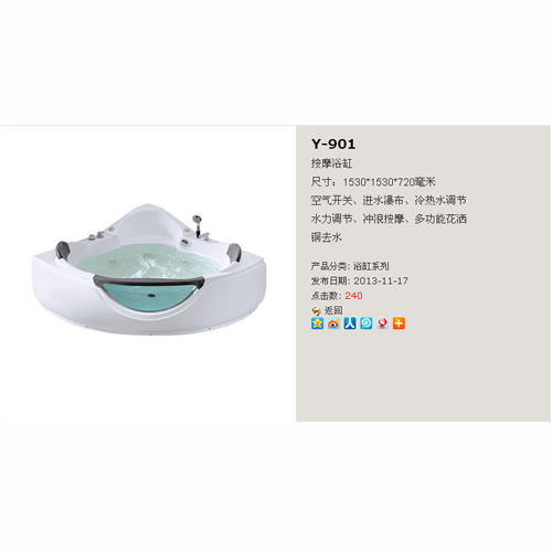 欧美尔卫浴-浴缸系列