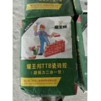中山瓷胶胶的价格中山耀王邦瓷砖粘结剂瓷砖胶厂家直销批发