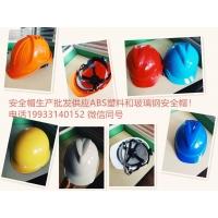 ABS塑料安全帽生产批发V型顶筋高强度抗冲击韧性强