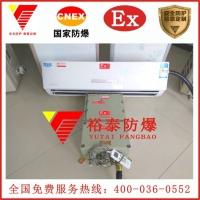 2匹挂壁式海尔防爆空调机石油化工配套机型