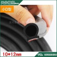 10*12MM小D型带防水槽车门消音密封条 D型橡胶防撞条