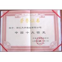 中国十大锁王证书