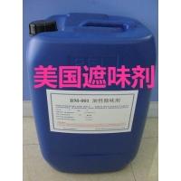 涂料除味剂、油墨遮味剂、胶水除味剂、涂料遮味剂