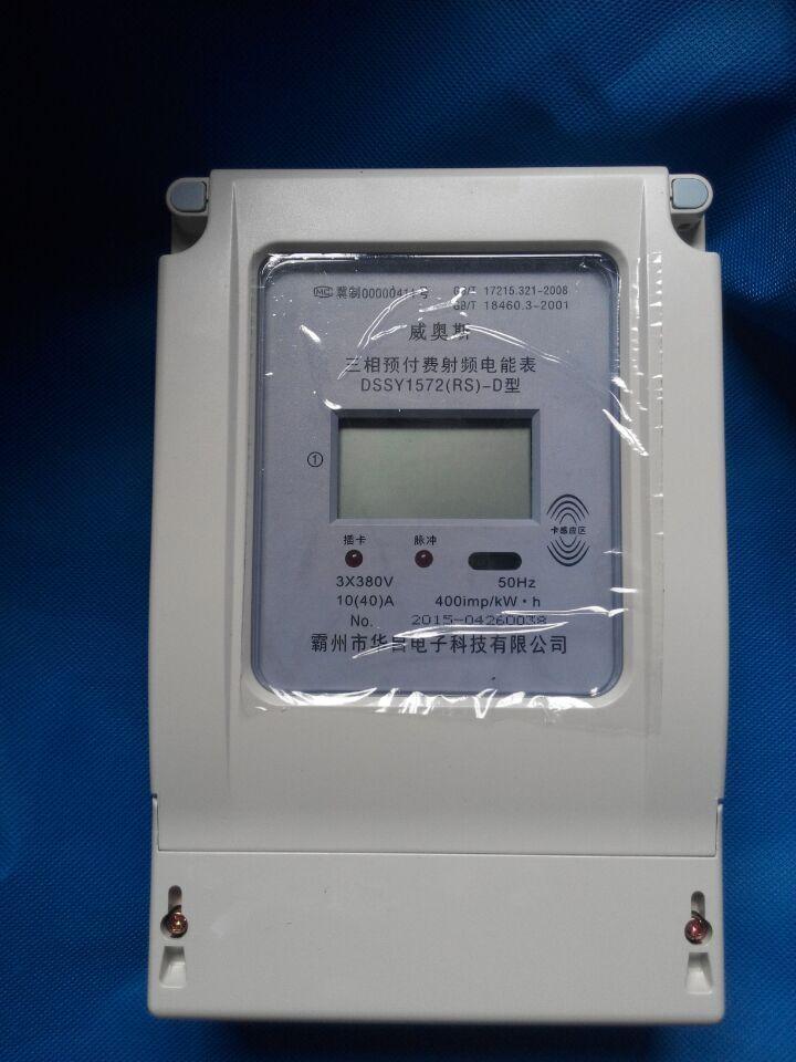 三相电子式射频预付费电能表DTSY1621 DSSY1572