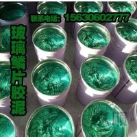 乙烯基玻璃鳞片胶泥 环氧玻璃鳞片胶泥