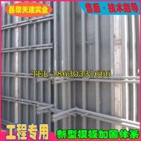 昌黎天建实业供应剪力墙模板支撑-上海