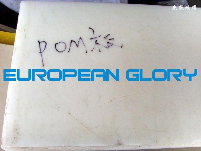 高强度POM赛刚板 进口德国POM赛刚材料