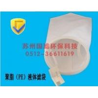 聚脂(PE)液体滤袋,国滤环保