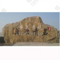 塑石假山系列-南京恒美景观工程有限公司