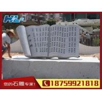 公园石雕 石碑 石雕书本 石雕书卷 城市雕塑