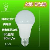 厂家直销A60 9W塑包铝球泡灯恒流宽压足功率80显指90光