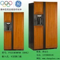 供应美国通用嵌入式冰箱