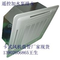 惠州水冷盘管机4匹卡式/坐吊式风机盘管
