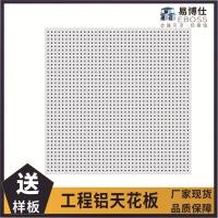 直销易博仕铝扣板天花600X600防火工程铝扣板吊顶材料