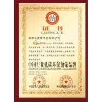 中国行业低碳环保领先品牌