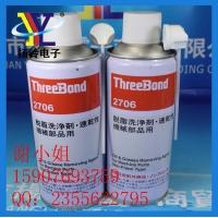 代理脱脂洗净剂_专家推荐优质的ThreeBond 2706