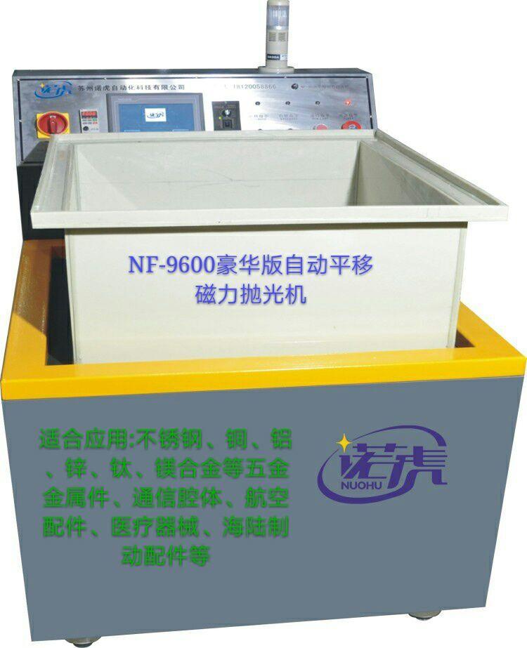 诺虎NF-9000自动化环保磁力抛光机-锌合金电镀前抛光机
