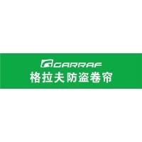 格拉夫节能制品(南京)有限公司