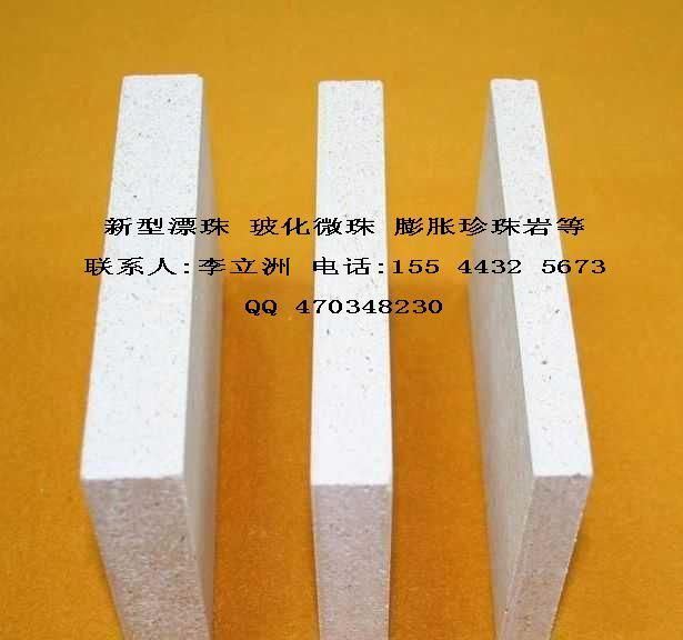 珍珠岩保温板 玻化微珠保温板 憎水珍珠岩板 珍珠岩防火板