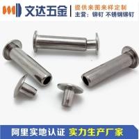 深圳铆钉厂家直销不锈钢铆钉子母钉,铁公母铆钉,铝子母铆钉