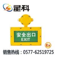 BXE8401,BXE8401防爆标志灯,BYW6190