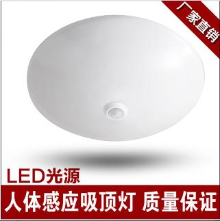 LED红外人体感应吸顶灯   过道感应吸顶灯