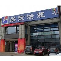 杭州品宏涂装工程有限公司