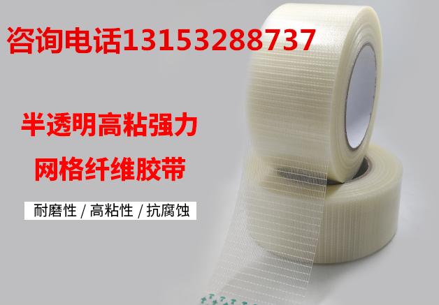 网格纤维胶带价格网格纤维胶带批发价