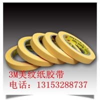 济宁3M244高温美纹纸胶带正品低价