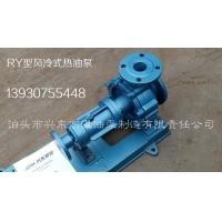 热油泵RY50-32-160 泊兴东