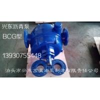 兴东泵业BCG-9#防水卷材沥青输送泵