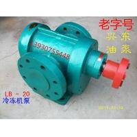 兴东油泵LB-20冷冻机泵冰机油泵