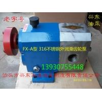 兴东泵业FXA-3A外润滑不锈钢齿轮泵